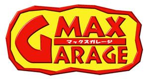 マックスガレージ